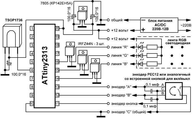 Контроллеры для rgb своими руками 72