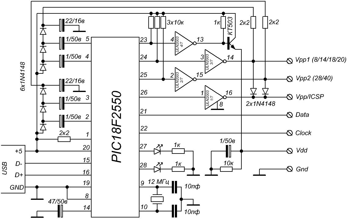 Схема программатора для pic18f2550
