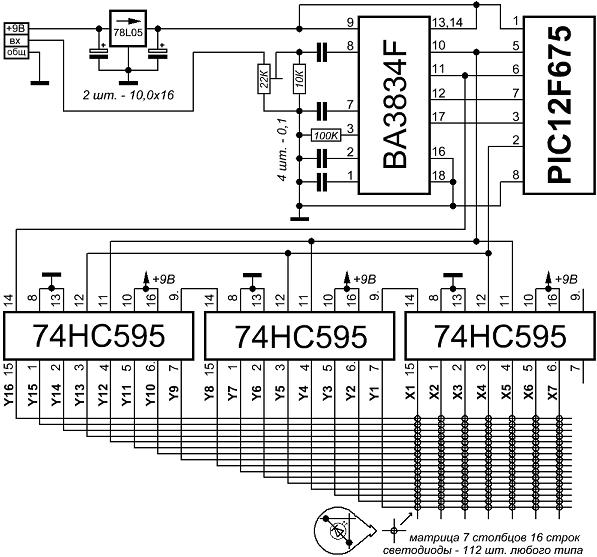 Контроллер PIC12F675 объединил